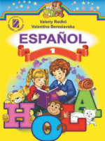 Іспанська мова 1 клас (Редько В.Г., Береславська В.) [2012]