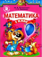 Математика 1 клас (Богданович М.В., Лишенко Г.П.) [2012]