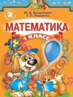 Математика 1 класс (Богданович М.В., Лышенко Г.П.) [2012]