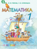 Математика 1 клас (Рівкід Ф.М., Оляницька Л.В.) [2012]