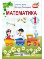 Математика 1 клас (Заїка А., Тарнавська С.) [2012]