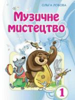 Музичне мистецтво 1 клас (Любов О.) [2012]