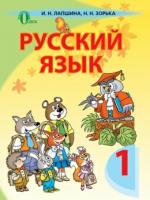 Русский язык 1 класс (Лапшина И.Н., Зорька Н.Н.) [2012]