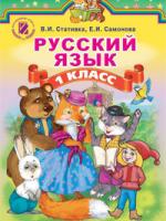 Русский язык 1 класс (Стативка В.И., Самонова Е.И.) [2012]