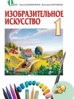 Изобразительное искусство 1 класс (Калиниченко Е., Сергиенко В.) [2012]