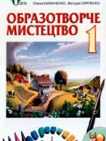 Образотворче мистецтво 1 клас (Калініченко О., Сергієнко В.) [2012]