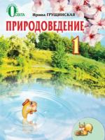 Природоведение 1 класс (Грущинская И.) [2012]
