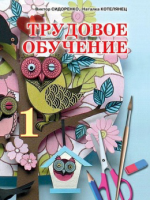 Трудовое обучение 1 класс (Сидоренко В., Котелянец Н.) [2012]