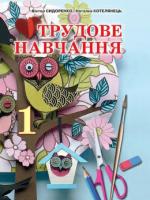 Трудове навчання 1 клас (Сидоренко В., Котелянец Н.) [2012]
