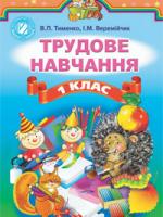 Трудове навчання 1 клас (Тименко В.П., Веремійчук І.М.) [2012]