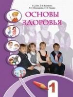 Основы здоровья 1 класс (Бех И.Д., Воронцова Т.В., Пономаренко В.С., Страшенко С.В.) [2012]