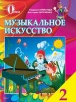 Музыкальное искусство 2 класс (Аристова Л., Сергиенко В.) [2012]