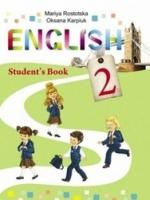 Англійська мова 2 клас (Ростоціка М., Карпюк О.) [2012]