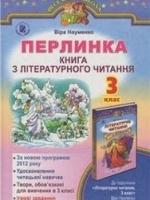 Книга з літературного читання 3 клас (Науменко В.) [2014]