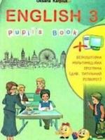 Англійська мова 3 клас (Карпюк О.) [2014]
