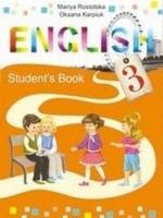 Англійська мова 3 клас (Ростоціка М., Карпюк О.) [2013]