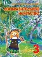 Изобразительное искусство 3 класс (Калиниченко Е., Сергиенко В.) [2013]