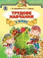 Трудове навчання 3 клас (Тименко В.П., Веремійчук І.М.) [2014]