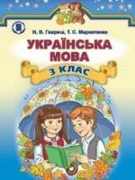 Укаїнська мова 3 клас (Гавриш Н.В., Маркотенко Т.С.) [2014]