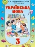 Укаїнська мова 3 клас (Хорошковська О.Н., Охото Г.І., Яновицька Н.І.) [2013]