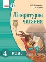 Літературне читання 4 клас (Коченгіна М.В., Коваль О.А.) [2015]