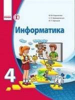 Информатика 4 класс (Корниенко М.М., Крамровська С.Н., Зарецька И.Т.) [2015]