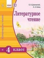 Литературное чтение 4 класс (Джежелей О.В., Емец А.А.) [2015]