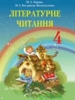 Літературне читання 4 клас (Зоряна М.І., Богданець-Білоскаленко Н.І.) [2015]