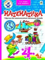 Математика 4 клас (Будна О.Н., Беденко М.В.) [2015]