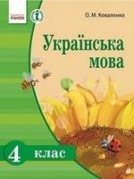 Українська мова 4 клас (Коваленко О.М.) [2015]