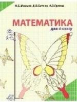 Математика 4 клас (Мацько Н.Д., Ситник Д.В., Гривко А.В.) [2015]