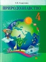 Природознавство 4 клас (Андрусенко І.В.) [2015]
