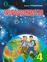 Природознавство 4 клас (Грущинская І.В.) [2015]
