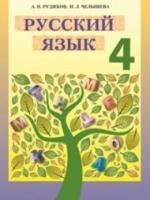 Русский язык 4 класс (Рудяков А.Н., Челышева И.Л.) [2015]