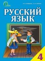 Русский язык 4 класс (Лапшина И.Н., Зорька Н.Н.) [2015]