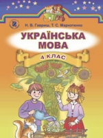 Українська мова 4 клас (Гавриш Н.В., Маркотенко Т.С.) [2015]
