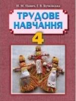 Трудове навчання 4 клас (Павич Н.М., Бучківська Г.В.) [2015]