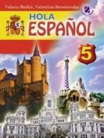 Іспанська мова 5 клас (Редько В.Г., Береславська В.) [2013]