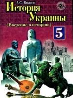 История Украины 5 класс (Власов В.С.) [2013]