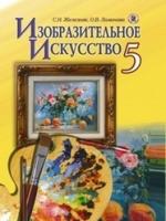 Изобразительное искусство 5 класс (Железняк С.Н., Ломонова О.В.) [2013]