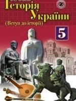 Історія України 5 клас (Власов В.С.) [2013]