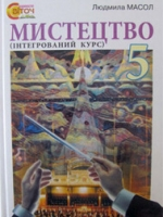 Мистецтво 5 клас (Масол Л.) [2013]
