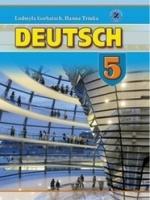 Німецька мова 5 клас (Gorbatsch L., Trinka H.) [2013]