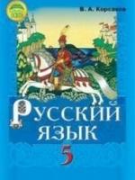 Русский язык 5 класс (Корсаков В.А.) [2013]