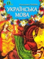 Українська мова 5 клас (Глазова О.) [2013]