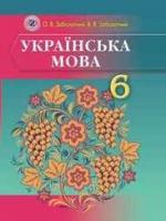 Українська мова 6 клас (Заболотний О.В., Заболотний В.В.) [2014]