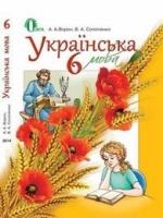 Українська мова 6 клас (Ворон А.А., Солопенко В.А.) [2014]