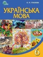Українська мова 6 клас (Глазова О.) [2014]