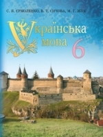 Українська мова 6 клас (Єрмоленко С.Я., Сичова В.Т., Жук М.Г.) [2014]