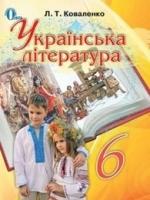 Українська література 6 клас (Коваленко Л.Т.) [2014]